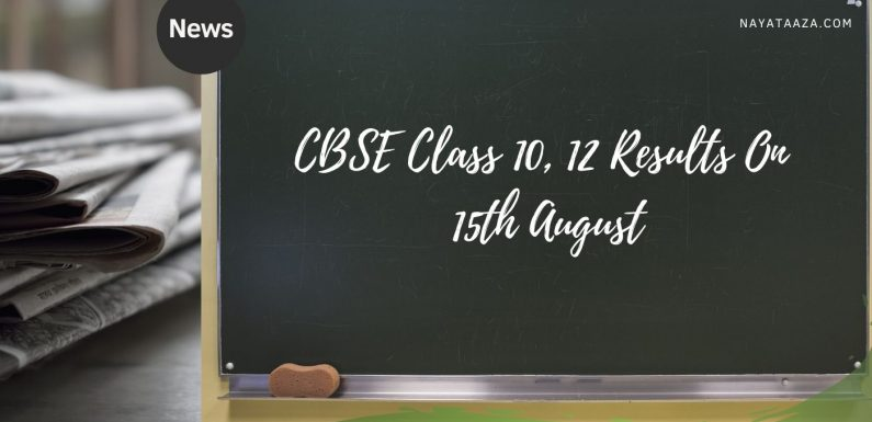 CBSE Class 10, 12 Results On 15th August, Schools Re-Opening Decision In Sept