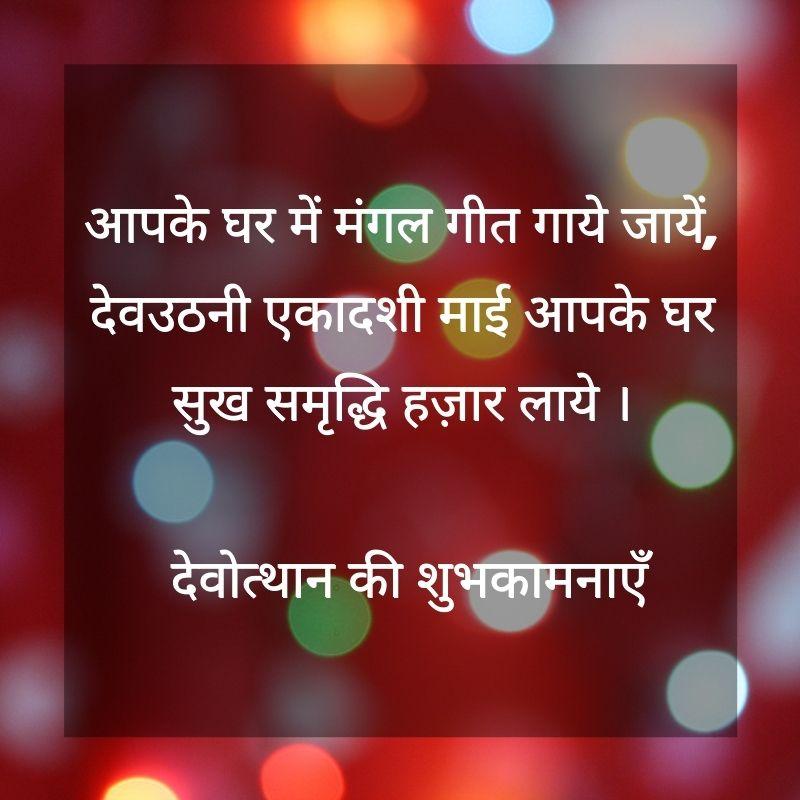 Dev Uthani Ekadashi wishes image