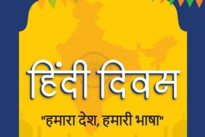 Vishwa Hindi Diwas: The Outreach of Hindi in the World